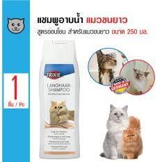 ขาย Trixie แชมพูอาบน้ำ สูตรอ่อนโยน บำรุงผิวหนังและขน สำหรับแมวขนยาว ทุกสายพันธุ์ ขนาด 250 มล