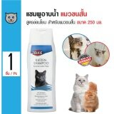 ราคา Trixie แชมพูอาบน้ำ สูตรอ่อนโยน บำรุงผิวหนังและขน สำหรับแมวขนสั้น ทุกสายพันธุ์ ขนาด 250 มล ใหม่ ถูก