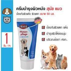 ขาย ซื้อ Trixie Paw ครีมทาผิวหนัง ครีมบำรุงผิวหนัง ป้องกันผิวแตก สำหรับสุนัขและแมว ขนาด 50 มล ใน กรุงเทพมหานคร