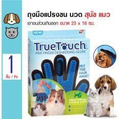 ขาย True Touch ถุงมือแปรงขนสัตว์เลี้ยง นวดขนส่วนที่เกินออก ถุงมือลอกขน สำหรับสุนัขและแมว ขนาด 23X16 ซม ใน กรุงเทพมหานคร