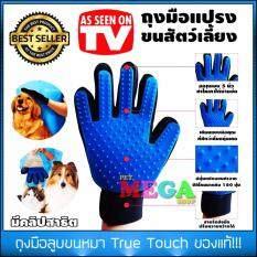 True Touch ถุงมือแปรงขนหมา/แมว/สุนัข หวีขนหมา/ขนแมว By Petmegashop.
