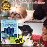 ขาย ซื้อ True Touch Pet The Hair Away อุปกรณ์แปรงขนสัตว์เลี้ยง หวีขนหมาและขนแมว รุ่น Truetouch ของขวัญ จับฉลาก ราคา ไม่เกิน 300 ใน กรุงเทพมหานคร