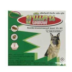 โปรโมชั่น Unikan ยาหยอดกำจัดเห็บหมัด สุนัข น้ำหนัก 10 20 กก จำนวน 3 หลอด 2 Units Unikan