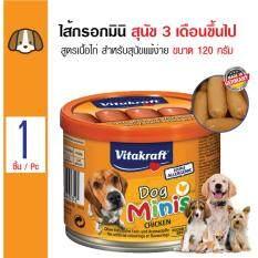 ราคา Vitakraft ขนมทานเล่น ไส้กรอกมินิ รสเนื้อไก่ สำหรับสุนัข 3 เดือนขึ้นไป ขนาด 120 กรัม 12 ชิ้น กระป๋อง ใน กรุงเทพมหานคร