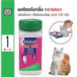 ซื้อ Vitakraft ผงโรยดับกลิ่นสำหรับกระบะทรายแมว กลิ่นอโลเวร่า เนื้อเนียนละเอียดสีขาว ขนาด 720 กรัม ออนไลน์