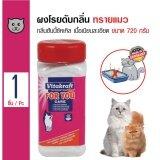 ราคา Vitakraft ผงโรยดับกลิ่นสำหรับกระบะทรายแมว กลิ่นดอกฮันนี่ซัคเคิล เนื้อเนียนละเอียดสีขาว ขนาด 720 กรัม Vitakraft