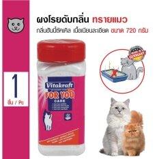 ราคา Vitakraft ผงโรยดับกลิ่นสำหรับกระบะทรายแมว กลิ่นดอกฮันนี่ซัคเคิล เนื้อเนียนละเอียดสีขาว ขนาด 720 กรัม ถูก