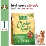 ขาย ซื้อ ออนไลน์ Vitalife ขนมสุนัข สันในไก่อบแห้งแท้ 100 สำหรับสุนัขทุกสายพันธุ์ ขนาด 454 กรัม