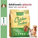 โปรโมชั่น Vitalife ขนมสุนัข สันในไก่อบแห้งแท้ 100 สำหรับสุนัขทุกสายพันธุ์ ขนาด 908 กรัม ถูก
