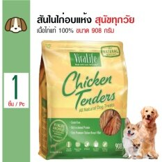 Vitalife ขนมสุนัข สันในไก่อบแห้งแท้ 100 สำหรับสุนัขทุกสายพันธุ์ ขนาด 908 กรัม ใน กรุงเทพมหานคร