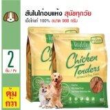 ซื้อ Vitalife ขนมสุนัข สันในไก่อบแห้งแท้ 100 สำหรับสุนัขทุกสายพันธุ์ ขนาด 908 กรัม X 2 ถุง Vitalife
