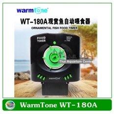 Warmtone Auto Feed Food Timer Wt-180a เครื่องให้อาหารปลา อาหารเม็ดทุกขนาด By Thai Aquarium Center Co., Ltd..