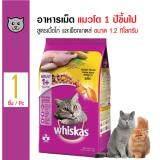 ราคา Whiskas อาหารเม็ด อาหารแมว สูตรเนื้อไก่ พ็อกเกตส์ สำหรับแมวอายุ 1 ปีขึ้นไป ขนาด 1 2 กิโลกรัม กรุงเทพมหานคร