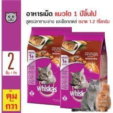 ราคา Whiskas อาหารเม็ด อาหารแมว สูตรปลาซาบะย่างและพ็อกเกตส์ สำหรับแมวอายุ 1 ปีขึ้นไป ขนาด 1 2 กิโลกรัม X 2 ถุง ราคาถูกที่สุด