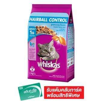 WHISKAS วิสกัส อาหารแมวชนิดเม็ด สูตรแฮร์บอล รสไก่และปลาทูน่า 1.1 กก.-