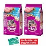 ราคา Whiskas วิสกัส อาหารแมวชนิดเม็ด พ็อกเกต สูตรลูกแมว รสปลาทะเลและนม 1 1 กก แพ็ค 2 ถุง ถูก