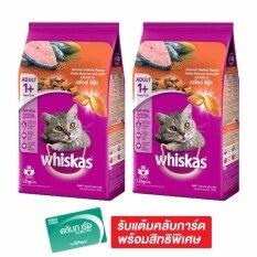 WHISKAS วิสกัส อาหารแมวชนิดเม็ด พ็อกเกต รสโกเม่ซีฟู้ด 1.2 กก. (แพ็ค 2 ถุง)