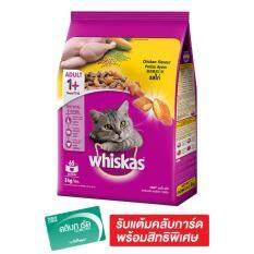 ขาย ซื้อ Whiskas วิสกัส อาหารแมวชนิดเม็ด พ็อกเกต รสไก่ 3 กก Thailand