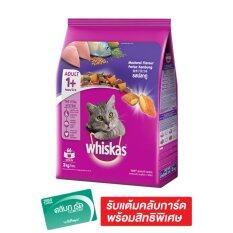 ซื้อ Whiskas วิสกัส อาหารแมวชนิดเม็ด พ็อกเกต รสปลาทู 3 กก ใหม่