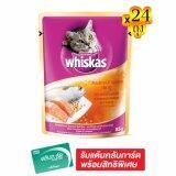 ขาย Whiskas วิสกัส อาหารแมว เพาซ์ รสแซลมอนปลาทู 85 กรัม แพ็ค 24 ถุง ถูก