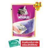 ขาย Whiskas วิสกัส อาหารแมว เพาซ์ รสปลาทู 85 กรัม แพ็ค 24 ถุง ใน กรุงเทพมหานคร