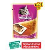 ราคา Whiskas วิสกัส อาหารแมวชนิดเปียก เพาซ์ รสปลาซาบะย่าง 85 กรัม แพ็ค 24 ถุง เป็นต้นฉบับ