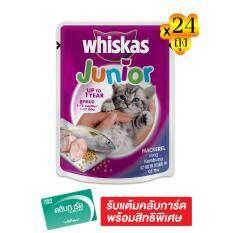 ราคา Whiskas วิสกัส อาหารลูกแมว เพาซ์ รสปลาทู 85 กรัม แพ็ค 24 ถุง Whiskas ออนไลน์