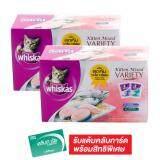 ส่วนลด Whiskas วิสกัส อาหารแมวชนิดเปียก สำหรับลูกแมว เพาซ์ มัลติแพค รสปลาทู 85 กรัม X 12 ถุง รวม 2 กล่อง ทั้งหมด 24 ถุง Whiskas ใน กรุงเทพมหานคร