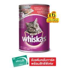 ขาย Whiskas วิสกัส อาหารแมวชนิดเปียก รสปลาซาร์ดีน ปลาหมึก และกุ้ง 400 กรัม แพ็ค 6 กระป๋อง