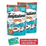 ส่วนลด Whiskas Temptations วิสกัส ขนมขบเคี้ยวสำหรับแมว เทมเทชั่น รสเทมติ้งทูน่า 85 กรัม แพ็ค 2 ถุง Whiskas