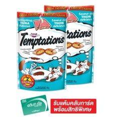 ซื้อ Whiskas Temptations วิสกัส ขนมขบเคี้ยวสำหรับแมว เทมเทชั่น รสเทมติ้งทูน่า 85 กรัม แพ็ค 2 ถุง ถูก ใน Thailand