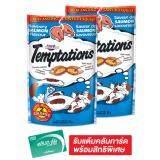 ขาย ซื้อ ออนไลน์ Whiskas Temptations วิสกัส ขนมขบเคี้ยวสำหรับแมว เทมเทชั่น รสเซเวอรี่แซลมอน 85 กรัม แพ็ค 2 ถุง