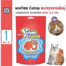 Xtreme Catnip แคทนิปผง ผงตำแยแมว กัญชาแมว สำหรับแมวทุกวัย ขนาด 14.2 กรัม