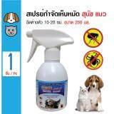 โปรโมชั่น Yana Spray สเปรย์ฉีดกำจัดเห็บหมัด ปลอดภัย สำหรับสุนัขแมว ขนาด 250 มล Yana