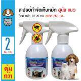 ขาย Yana Spray สเปรย์ฉีดกำจัดเห็บหมัด ปลอดภัย สำหรับสุนัขแมว ขนาด 250 มล X 2 ขวด ราคาถูกที่สุด