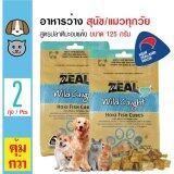 ราคา Zeal ขนมทานเล่น อาหารว่าง สูตรปลาหิมะอบแห้ง สำหรับสุนัขและแมวทุกสายพันธุ์ ขนาด 125 กรัม X 2 แพ็ค Zeal