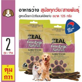 Zeal ขนมทานเล่น อาหารว่าง สูตรเนื้อแกะนิวซีแลนด์อัดแท่ง สำหรับสุนัขทุกสายพันธุ์ ขนาด 125 กรัม x 2 แพ็ค