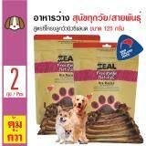ราคา Zeal ขนมทานเล่น อาหารว่าง สูตรซี่โครงลูกวัวนิวซีแลนด์แบบแผง สำหรับสุนัขทุกสายพันธุ์ ขนาด 125 กรัม X 2 แพ็ค ใหม่ล่าสุด