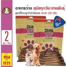 ขาย Zeal ขนมทานเล่น อาหารว่าง สูตรซี่โครงลูกวัวนิวซีแลนด์แบบแผง สำหรับสุนัขทุกสายพันธุ์ ขนาด 125 กรัม X 2 แพ็ค Zeal ถูก