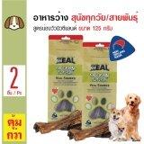 ราคา Zeal ขนมทานเล่น อาหารว่าง สูตรน่องลูกวัวนิวซีแลนด์ สำหรับสุนัขทุกสายพันธุ์ ขนาด 125 กรัม X 2 ถุง ถูก