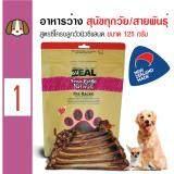 ซื้อ Zeal ขนมทานเล่น อาหารว่าง สูตรซี่โครงลูกวัวนิวซีแลนด์แบบแผง สำหรับสุนัขทุกสายพันธุ์ ขนาด 125 กรัม ออนไลน์ กรุงเทพมหานคร