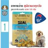 โปรโมชั่น Zeal ขนมทานเล่น อาหารว่าง สูตรปลาหิมะอบแห้ง สำหรับสุนัขและแมวทุกสายพันธุ์ ขนาด 125 กรัม Zeal ใหม่ล่าสุด