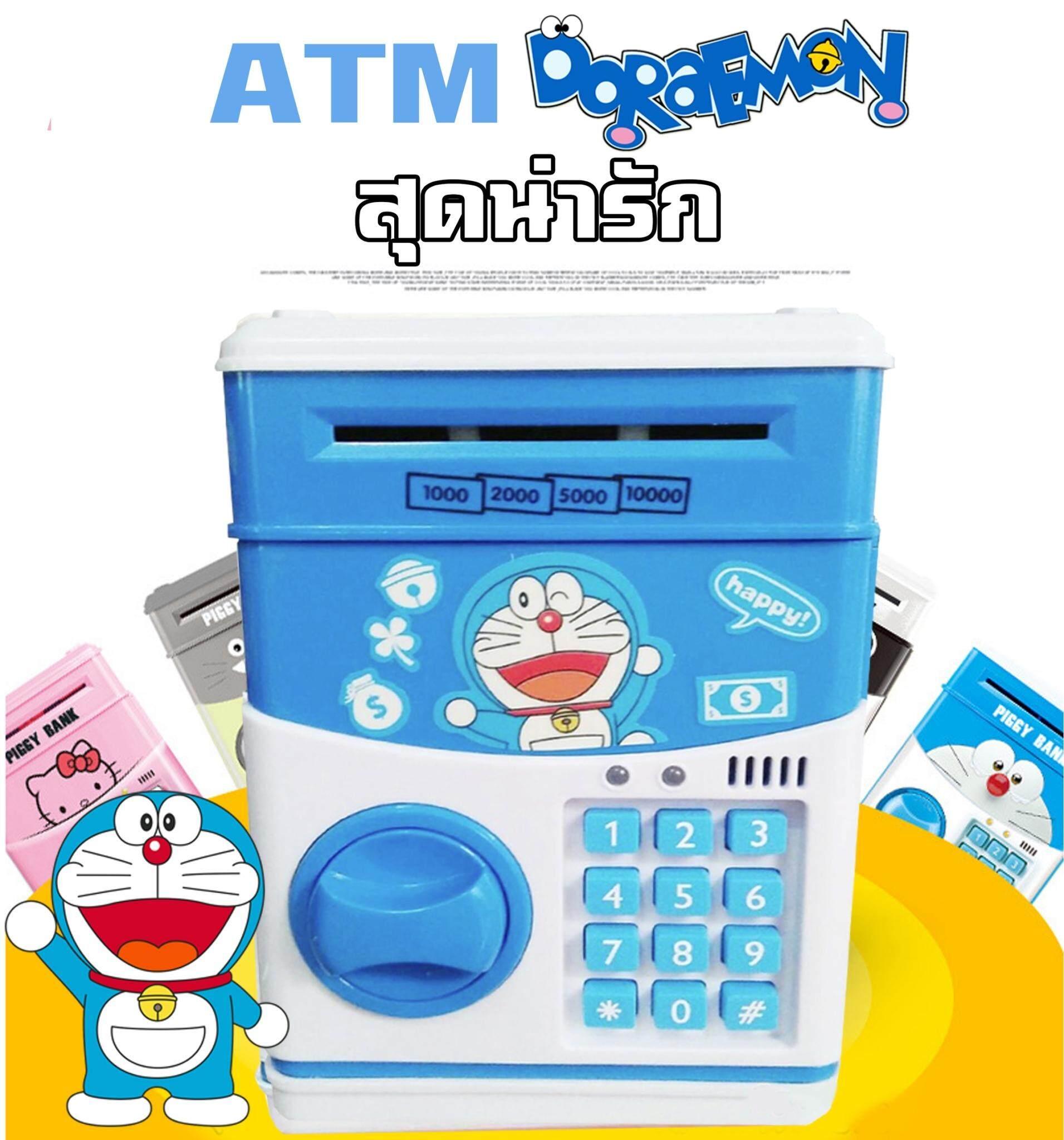 กระปุกออมสินตู้เซฟ สุดน่ารัก Doraemon (atm) แถมฟรีถ่าน1แพ็ค By Z2me-Shopping.