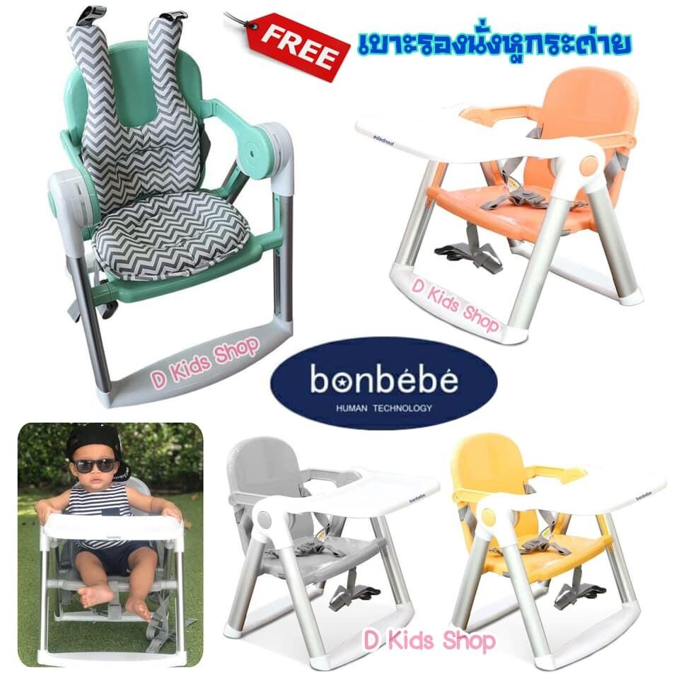 โปรโมชั่น Bonbebeแท้ มีโค้ดลด แถมเบาะรองนั่ง D Kids Bonbebe mini booster เก้าอี้เด็ก เก้าอี้booster แบรนด์ Bonbebe แท้ 100%