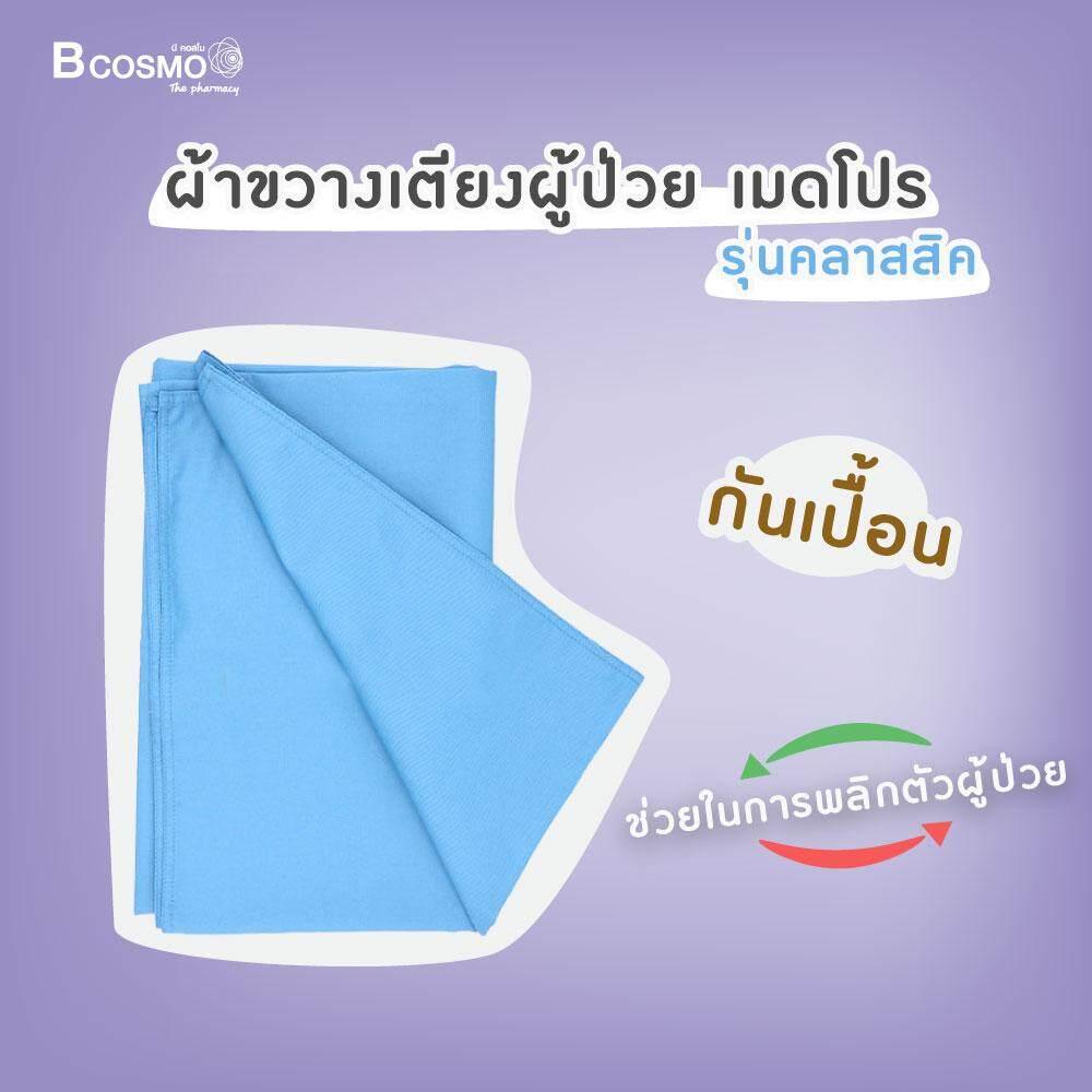 ผ้าขวางเตียงผู้ป่วย เมดโปร รุ่นคลาสสิค PASS-017BU ใช้สำหรับปูเตียงกันเปื้อน / bcosmo thailand