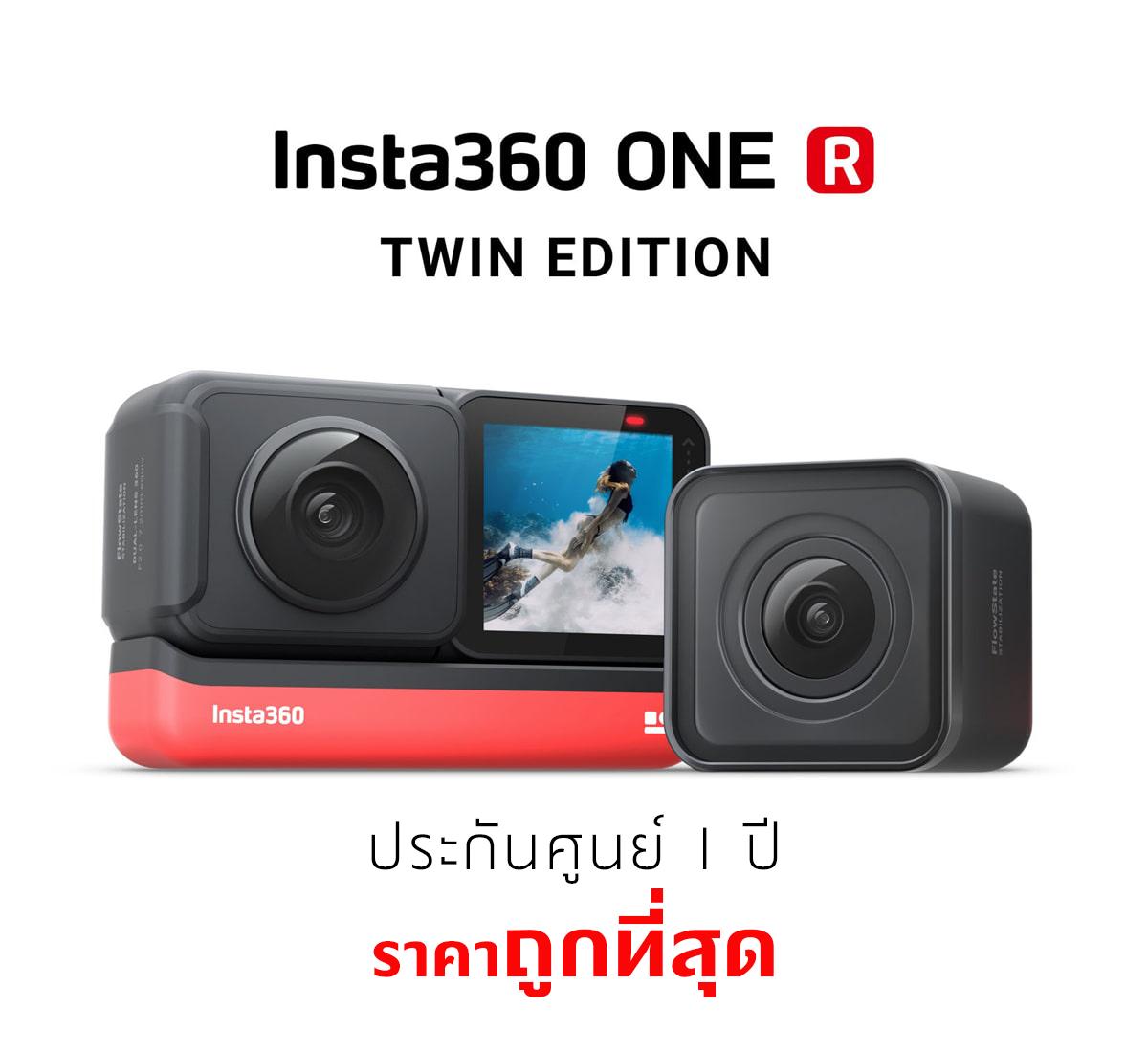 Insta360 One R Twin Edition กล้อง Action Camera 360 องศา ประกันศูนย์ 1 ปี ส่งฟรี.