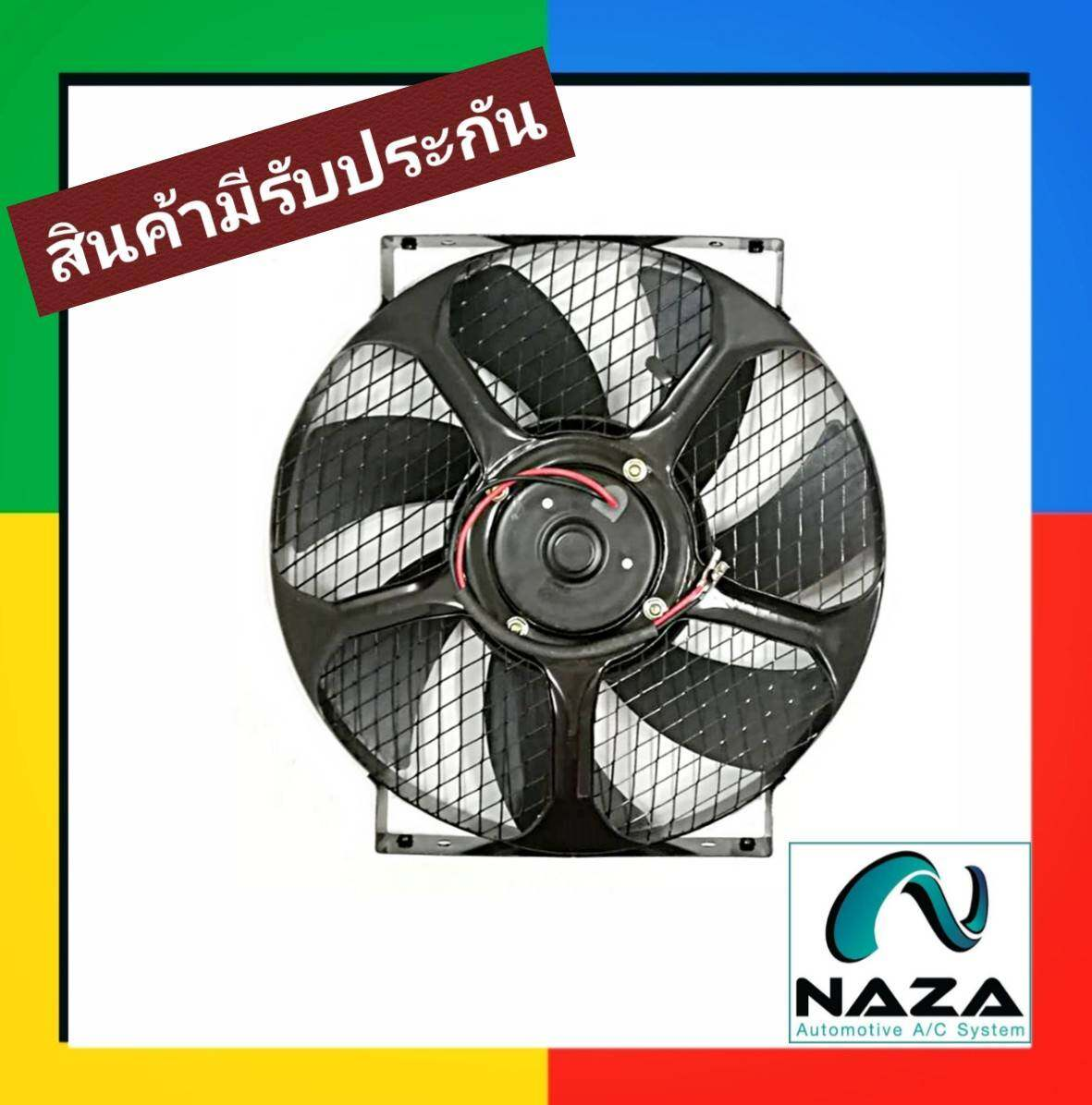 พัดลม ระบายความร้อน 10 นิ้ว โครงเหล็ก 24v (แบบดูด) Cooling Fan พัดลมระบายความร้อน แผงคอล์ยร้อนแอร์ 10  7 ใบ หนา 24โวล ตระแกรงเหล็ก พัดลมเป่าแผงคอล์ยร้อนแอร์  ดูดควัน ดัดแปลง พัดลมแผงร้อน พัดลมหม้อน้ำ.