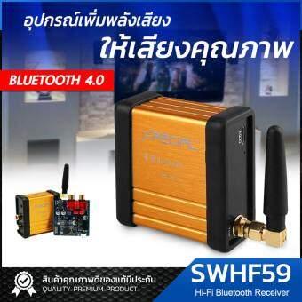 Mini Hi-Fi Bluetooth 4.0 Audio Receiver Stereo Box CSR8635 Adapter RCA Output Amplifier Board DC 5V แถมสายAUX*1 สายUSB*1 สายRCA*1 / Car kit store