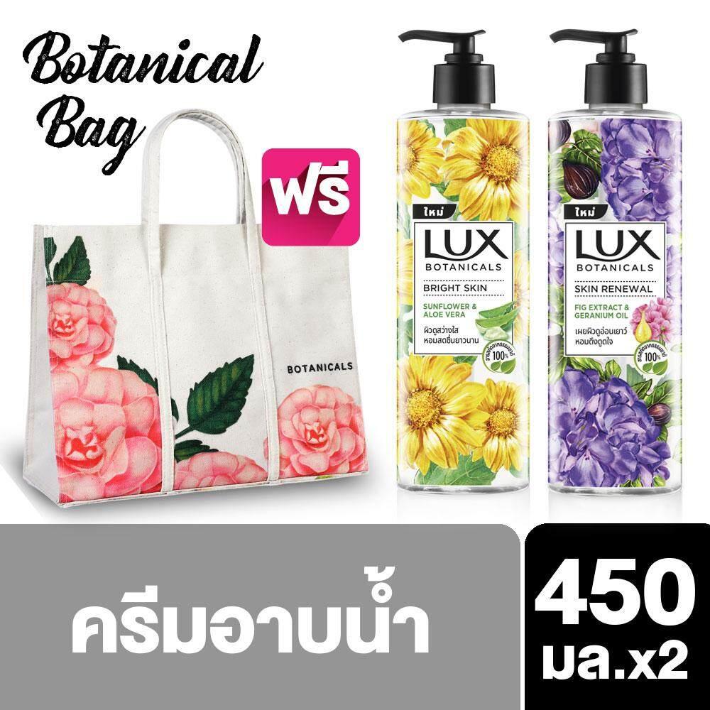 Lux Botanicals Liquid Bright Skin 450 ml ลักส์ โบทานิคอล สบู่เหลว ไบรท์ 450 มล. + Lux Botanicals Liquid Skin Renewal 450 ml ลักส์ โบทานิคอล สบู่เหลว รีนิว 450มล. Free Botanicals bag สีชมพู มูลค่า 259 บาท
