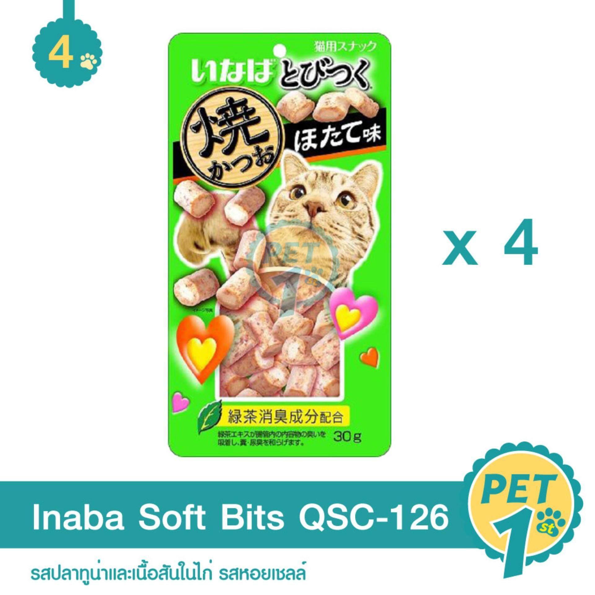 Inaba ขนมแมว Soft Bits รสปลาทูน่าและเนื้อสันในไก่ รสหอยเชลล์ 25 กรัม/ซอง - 4 ซอง By Pet First.